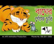 """Bagher Gonf Churi 